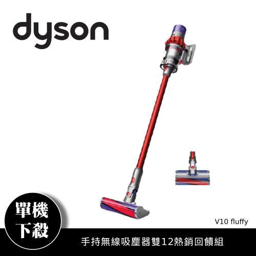 dyson手持無線吸塵器雙12熱銷回饋組/
