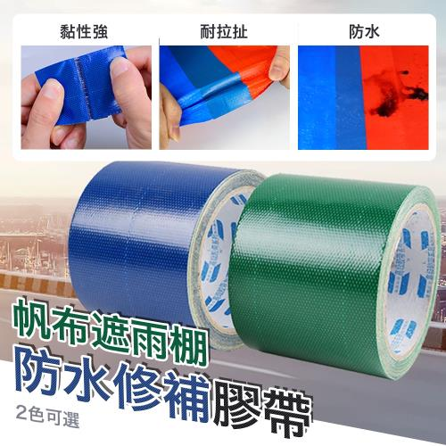 帆布遮雨棚防水修補膠帶