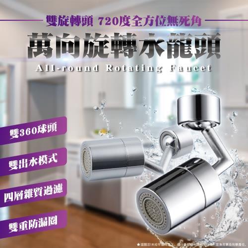 720°旋轉萬象增壓花灑過濾水器多功能洗漱花灑盥洗水龍頭神器