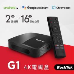 RockTek Google正式授權G1 4K HDR電視盒