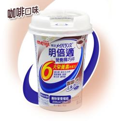 meiji明治 明倍適營養補充食品 精巧杯 125ml*24入/箱 (2箱) 咖啡口味