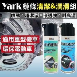 YARK 鏈條清潔&潤滑組