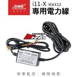 征服者 i11-X MAX12 原廠配件 停車監控 專用電力線