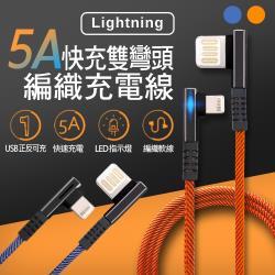 雙L型5A快充LED燈光編織尼龍耐拉扯傳輸充電線 (Lightning/1m)