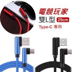 電競手遊專用雙L型尼龍編織快速傳輸充電線 (Type-C/25cm)