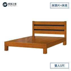 A FACTORY 傢俱工廠-伯特 香檜實木床頭片+床底 雙人5尺