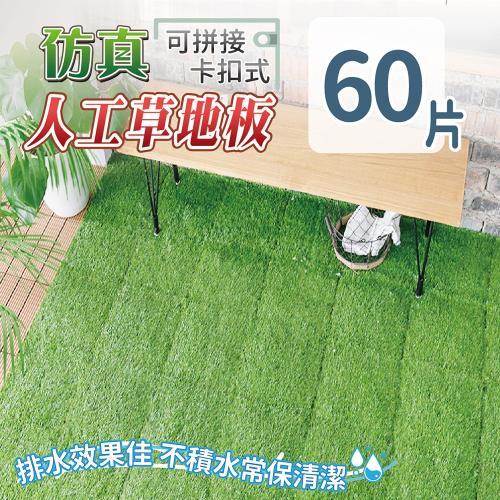 【家適帝】仿真可拼接卡扣式人工草地板(60片/1.6坪)/
