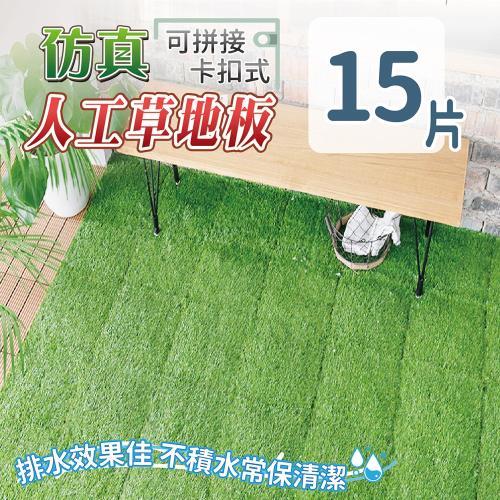 【家適帝】仿真可拼接卡扣式人工草地板(15片/0.4坪)/