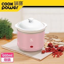 CookPower鍋寶 660ml養生燉鍋SE-6008P(粉)
