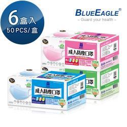 【藍鷹牌】台灣製 成人平面防塵口罩 50片*6盒(藍色.綠色.粉色)