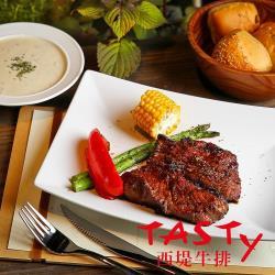 【東森獨家】Tasty西堤牛排餐券-4張