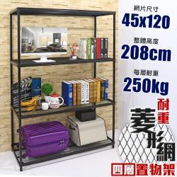 居家cheaper 高荷重 45X120X208CM菱形網四層架