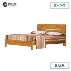 A FACTORY 傢俱工場-風尚 香檜5分實木床板可調式實木床架 雙人5尺