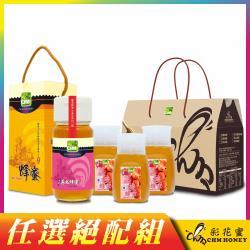 【彩花蜜】台灣荔枝蜂蜜/百花蜂蜜任選絕配組(700gx1+350gx3)