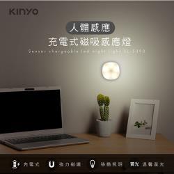 KINYO USB充電式磁吸人體感應燈-黃光(SL-5390)