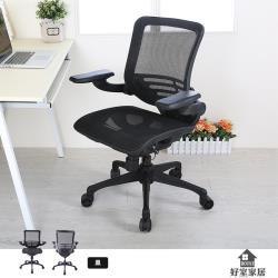 【好室家居】電腦椅 辦公椅 D5B新型線控人體工學護腰椅 全網椅 主管椅
