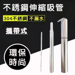 (買一送一)可攜式環保不鏽鋼吸管附清洗刷