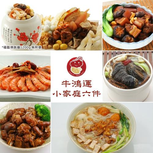 現+預【正一排骨】牛鴻運年菜6件-小家庭組