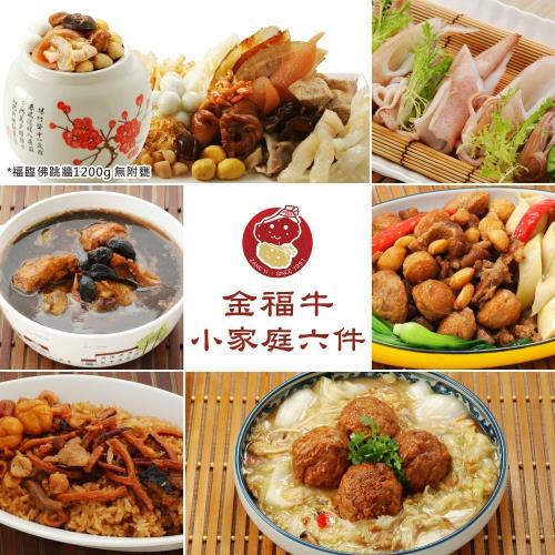 現+預【正一排骨】金福牛年菜6件-小家庭組
