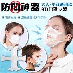 良品 防悶神氣 大人小孩通用款口罩支架2組-16入(親膚 人體工學 透氣 柔軟 摺疊 便攜)