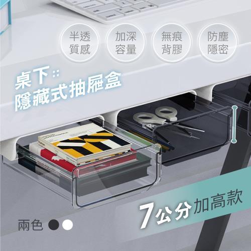 慢慢家居-免打孔桌下隱藏抽屜式收納盒 (大容量半透明款)