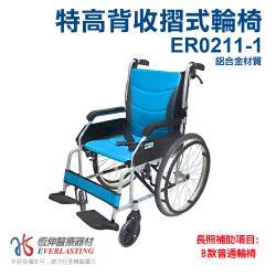 【恆伸醫療器材】ER-0211-1A 輕量系列 折背輪椅 (顏色隨機)