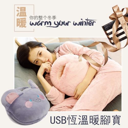 暖腳神器 USB暖腳寶/暖腳枕/暖腳套/暖足枕/暖手寶 保暖毛絨暖腳鞋 大象款