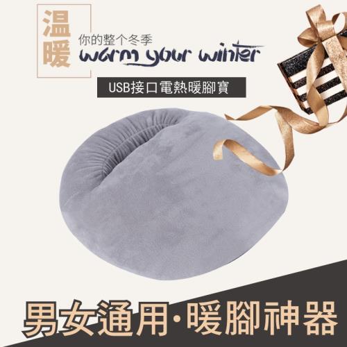 暖腳神器 USB暖腳寶/暖腳枕/暖腳套/暖足枕/暖手寶 保暖毛絨暖腳鞋 素面款