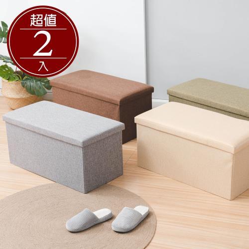 簡約可折疊棉麻收納凳/穿鞋椅/收納箱