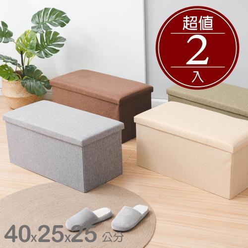 簡約可折疊棉麻收納凳/穿鞋椅/收納箱 40x25CM 兩入組