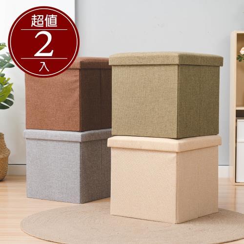 簡約可折疊棉麻收納凳/穿鞋椅/收納箱 38x38CM 兩入組