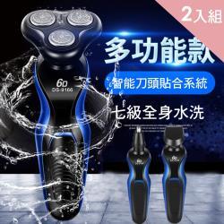 CS22 多功能四合一電動刮鬍刀-2入組 電鬍刀