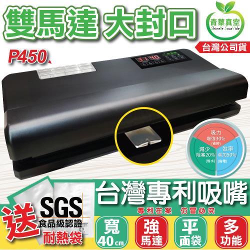 【青葉ShineYe】P450真空包裝機