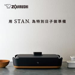 象印*分離式*STAN美型 鐵板燒烤組(EA-FAF10)-(庫T)