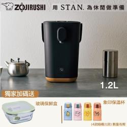 ★象印*1.2公升*STAN美型微電腦熱水瓶(CP-CAF12)-(庫T)
