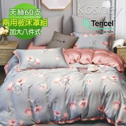 KOSNEY  花顏醉  頂級加大60支100%天絲TENCEL八件式兩用被床罩組