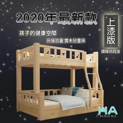 【HA Baby】2020最新款 兒童雙層床 可拆爬梯款-150床型 升級上漆裸床版(上下鋪床架、成長床 、台灣製)