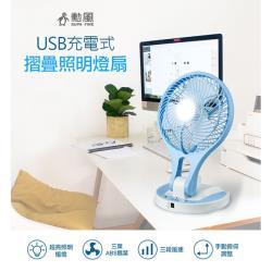 勳風 7吋USB充電式摺疊照明風扇HF-B066U 露營必備鋰電一入