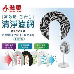 勳風 高效能三合一清淨濾網(2入)HF-BHP46