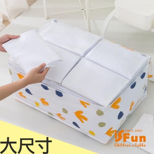iSFun 繽紛年代 防水炫彩衣物棉被收納袋 大號1入