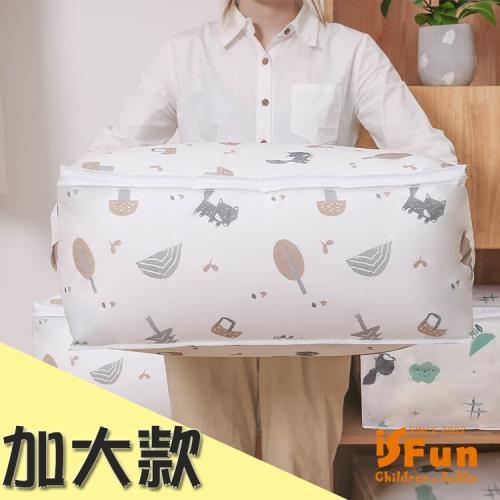 iSFun 卡通動物 防水加大衣物棉被收納袋 2入