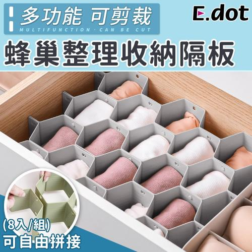 E.dot DIY蜂巢整理收納抽屜分隔板(8入組/三色可選)