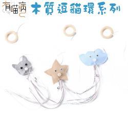 有喵病 木質逗貓環 貓玩具 逗貓玩具-雲朵 / 星星 / 貓咪 X 2入