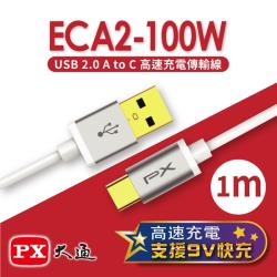PX大通 USB 2.0 A to C高速充電傳輸線(1m) ECA2-100W