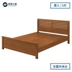 A FACTORY 傢俱工場-詩墾柚木 全實木床台 雙人5尺