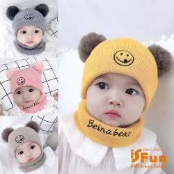 iSFun 雙邊毛球 彈性嬰幼兒童保暖毛線帽+脖圍 4色可選