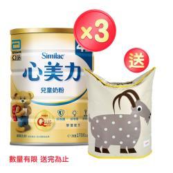 亞培 心美力4號 幼兒營養成長配方(新升級)(1700gx3罐)+(贈品)加拿大 3 Sprouts 洗衣籃-山羊款