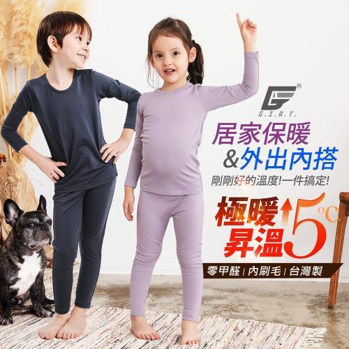 【GIAT】台灣製極暖昇溫5℃兒童蓄熱刷毛衣褲/