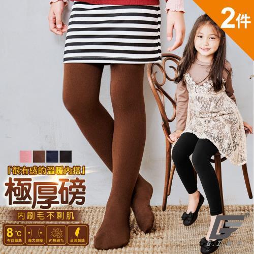 ★2件組★【GIAT】台灣製溫暖力厚磅刷毛兒童褲襪/九分/
