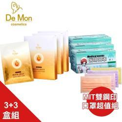 DeMon_全效黃金蜂王面膜口罩組(黃金面膜X3盒+口罩X3盒)(雙鋼印)-KIT